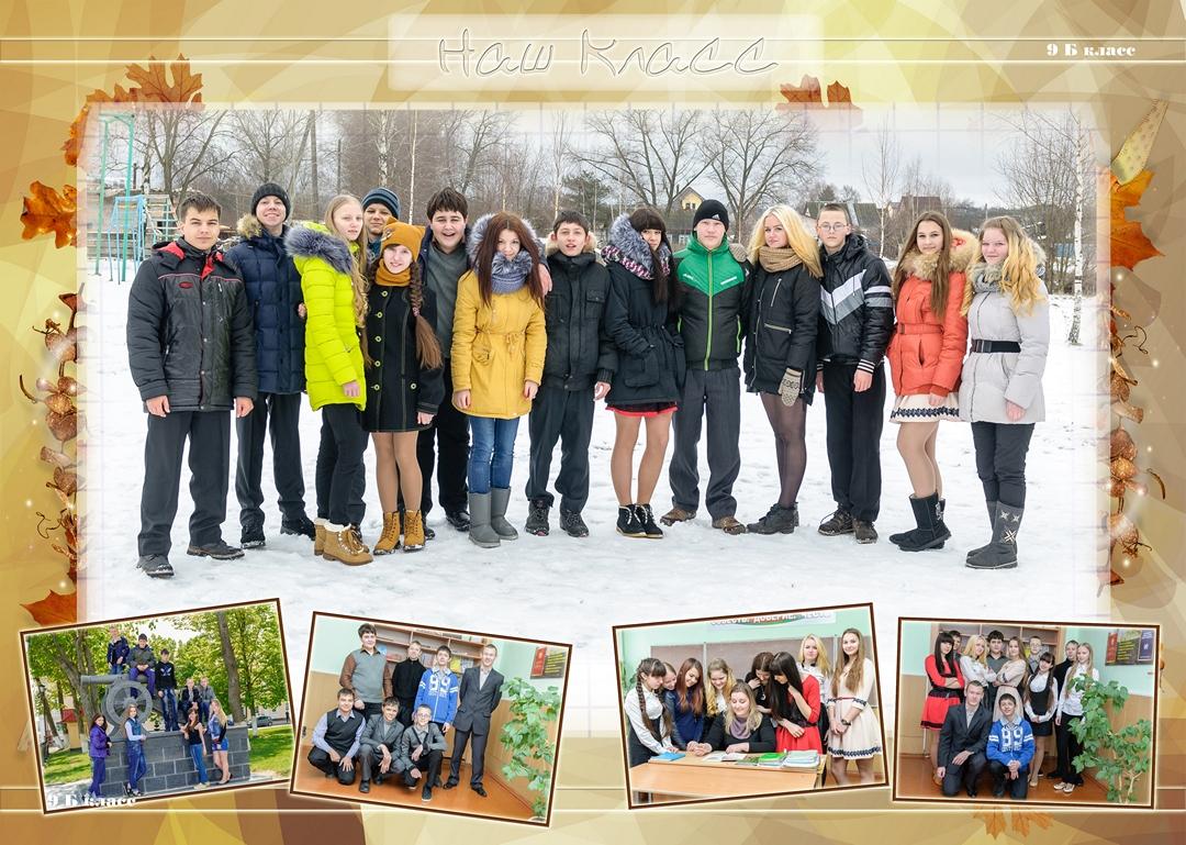 http://libraphoto.com - Фотокнига - выпускной альбом 9 класс, фотограф Евгений Кормщиков в Полоцке и Новополоцке