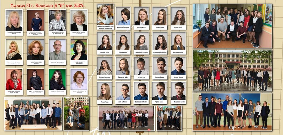 http://libraphoto.com - Выпускной 9 класс, фотограф Евгений Кормщиков в Полоцке и Новополоцке