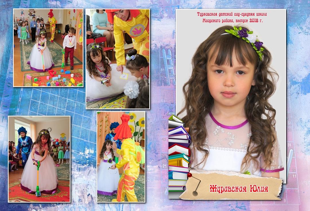 http://libraphoto.com - Выпускной детский сад, фотограф Евгений Кормщиков в Полоцке и Новополоцке